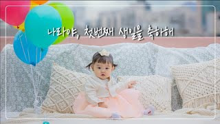 돌잔치 대신 돌 성장영상 /감동영상 힐링영상/출산후일년…
