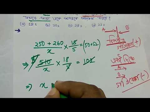 Speed & Time : Train (Math) Part - III  # Education