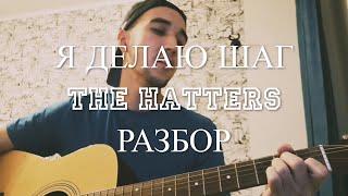 Я ДЕЛАЮ ШАГ - THE HATTERS на гитаре (cover) + РАЗБОР. КАК ИГРАТЬ И ПЕТЬ. видео