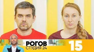 Рогов. Студия 24 | Выпуск 15