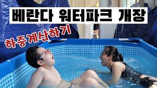 [여름나기]베터파크?? 베란다에 인텍스 수영장 설치!!…