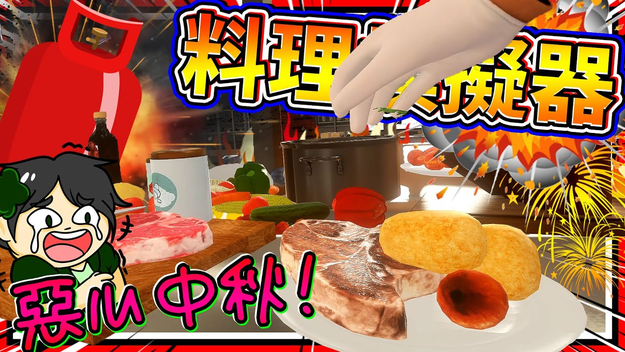 中秋節特製惡心爆破料理?!! 崩潰烹飪模擬器VR版!! ➤ 歡樂遊戲 ❥ Cooking Simulator VR