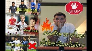 news-ร้อน-ก่อน-งัด-เย็นนี้-ไซม่อน-stop-2-ตัวอันตรายไทย-,สื่อฮือฮาbu-สน-วานตวนxเกงค์,ไทยnoสีขาว