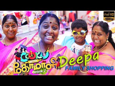 குழந்தைகளுடன் Velavan Store-ல் கலக்கலாக Shopping செய்த Cooku With Comali Deepa.! | T-Nagar | Chennai
