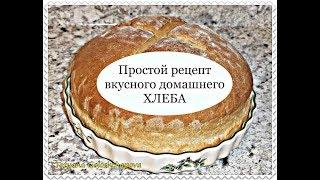 Хлеб в духовке. Рекомендую! Простой Рецепт Вкусного Домашнего Хлеба.