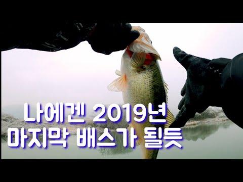 [원주짜치]강원도권 배스낚시(문막)