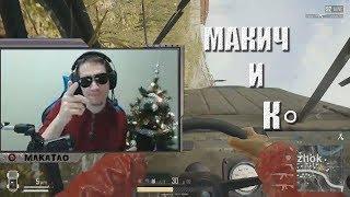 MakataO, Ламыч и Probster | Хайлайты | Весёлые моменты #8