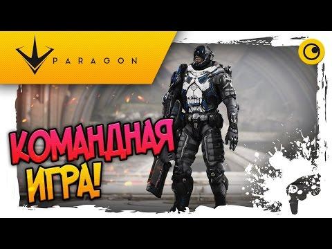 видео: КОМАНДНАЯ ИГРА! ☻ paragon ☻ Без команды