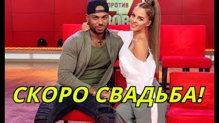 Юлия Ефременкова выходит замуж. Видео предложения