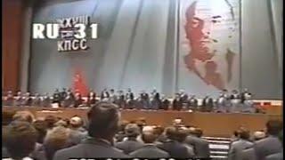 cpsu congress the internationale 1989 интернационал