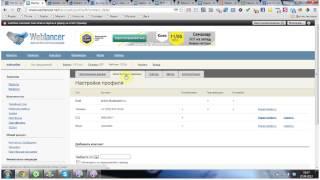 видео Фриланс биржа Weblancer