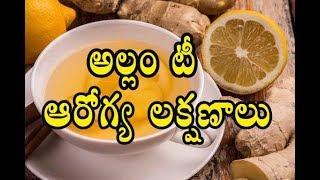 Allam Tea recipie in telugu / ginger tea benefits / health benefits of allam tea