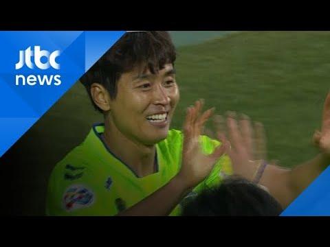 전북, 베이징에 3대1 완승…이동국 ACL 통산 37골