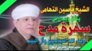 الشيخ ياسين التهامى اه يادنيا