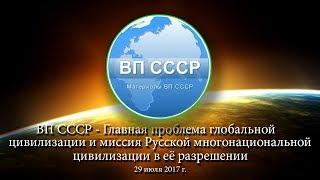 ВП СССР - Главная проблема глобальной цивилизации и миссия Русской многонациональной цивилизации...