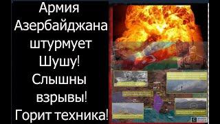 Война за Карабах: Армия Азербайджана штурмует Шушу, идут ожесточенные бои, все горит и пылает