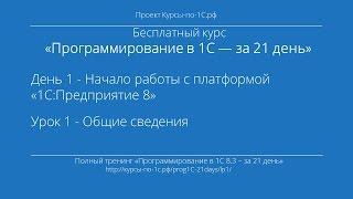 Программирование в 1С – за 21 день. День 1. Урок 1 - Общие сведения.