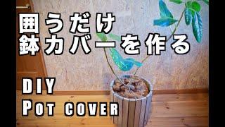 【DIY】格安・簡単・囲うだけ 鉢カバーを作る【インテリア】 DIY Pot Co...