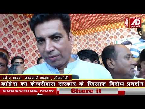 कांग्रेस का केजरीवाल सरकार के खिलाफ प्रदर्शन #hindi #breaking #news #apnidilli
