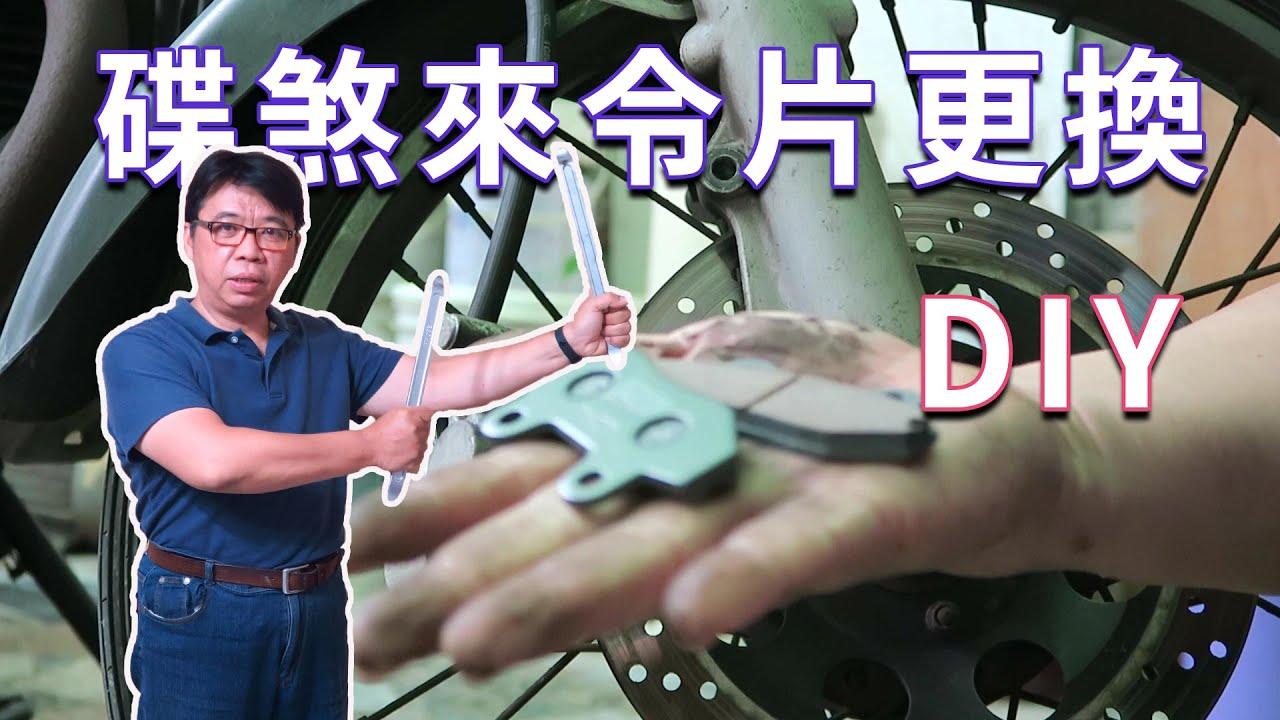 機車碟煞卡鉗來令片更換DIY  學會機車基礎保養維修讓更了解愛車  多試幾次保證成功    別怕 跟我一起拆了它   海賊王diy日記
