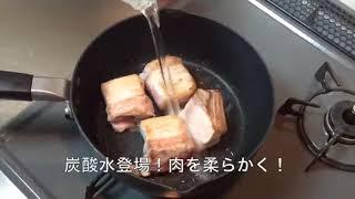 炭酸水で角煮をつくりました!