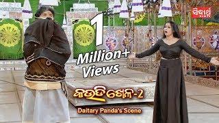 Daitary Panda's Scene - Tame Haucha Mora Prathama Purusa | Kaudi Khela (Part 2) | କୋଣାର୍କ ଗଣନାଟ୍ୟ