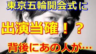 嵐・櫻井翔「5大会連続五輪キャスター就任」で東京五輪の開会式出演は決...