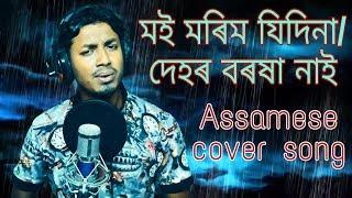 Moi morim jidina | dehor borosha nai | Assamese songs | zubeen garg |