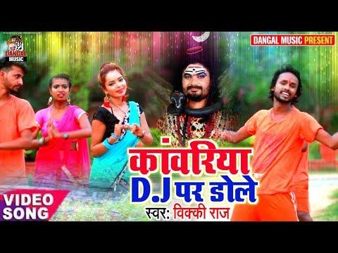 4k-video---#vicky-raj-(2019)-का-सबसे-बड़ा-हीट-काँवर-भजन-सांग-||-काँवरिया-dj-pe-dole-||-2.o