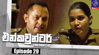 Encounter - එන්කවුන්ටර් | Episode 29 | 18 - 06 - 2021 | Siyatha TV Thumbnail