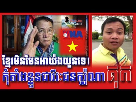 Khan Sovan talks about Hun Sen's reaction to VNA (Vietnam News Agency)