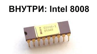 Внутри CPU: Intel 8008