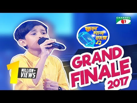 Khude Gaanraj 2017 | S06 |  Grand Finale | Channel i TV