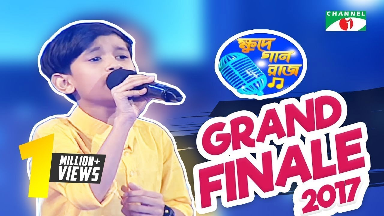 Khude Gaanraj 2017 | S06 |  Grand Finale | Channel i TV
