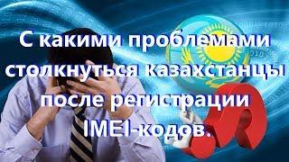 С какими проблемами столкнуться Казахстанцы после регистрации IMEI-кодов.