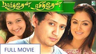 Parthen Rasithen Full Movie | Prasanth Movie | Tamil Movie