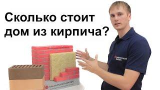 видео Смета строительства дома из кирпича