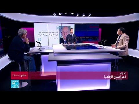 الجزائر: نحو إصلاح الإعلام؟  - نشر قبل 59 دقيقة