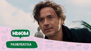ТОНИ СТАРК СТАЛ ВЕТЕРИНАРОМ