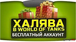 Халява WOT!!! бесплатный аккаунт!! лайк+подписка...