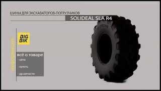 Шины для экскаваторов-погрузчиков Solideal SLA R4(, 2015-03-30T08:55:29.000Z)