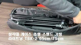 라이트닝 TBK-2 삼각대 케이스 조명 스탠드 가방 6…