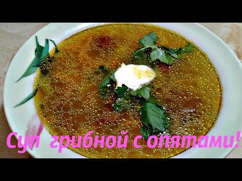 Грибной суп из опят! Пошаговый рецепт!