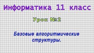 Информатика 11 класс (Урок№2 - Базовые алгоритмические структуры.)