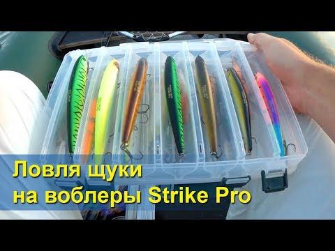 Ловля щуки на воблеры Strike Pro. Рыбалка на Южном Буге. Ловля щуки на спиннинг