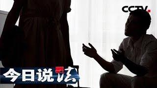 《今日说法》分手的代价:情已逝、爱已亡 一场婚外恋情该如何收场 20170616 | CCTV今日说法官方频道