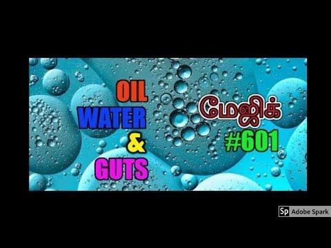 MAGIC TRICKS VIDEOS IN TAMIL #601 I OIL WATER & GUTS @Magic Vijay