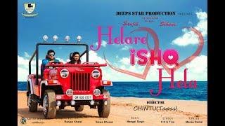 Helare Ishq Hela Odia Music TEASER HD