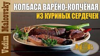 Рецепт колбаса из куриных сердец варёно-копчёная. Мальковский Вадим
