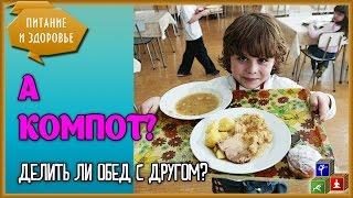 🍳 Что мы едим на завтрак, обед и ужин - и что должны, чтобы быть здоровыми?